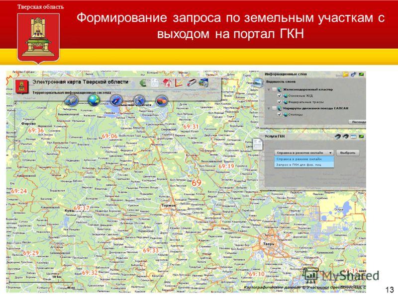 Администрация Тверской области Тверская область 13 Формирование запроса по земельным участкам с выходом на портал ГКН