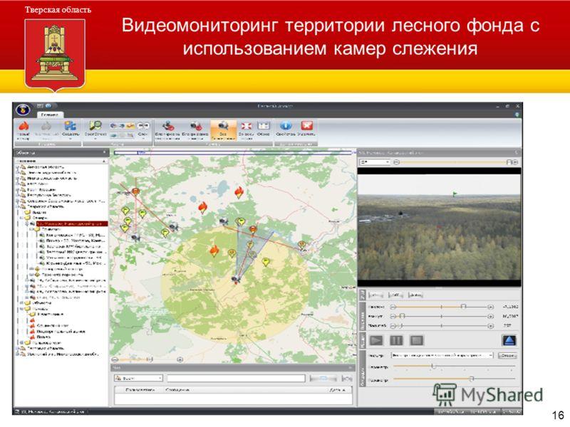 Администрация Тверской области Тверская область 16 Видеомониторинг территории лесного фонда с использованием камер слежения