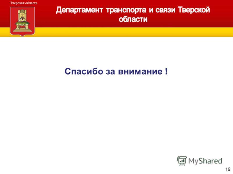 Администрация Тверской области Тверская область 19 Спасибо за внимание !