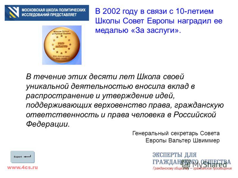 www.4cs.ru В 2002 году в связи с 10-летием Школы Совет Европы наградил ее медалью «За заслуги». В течение этих десяти лет Школа своей уникальной деятельностью вносила вклад в распространение и утверждение идей, поддерживающих верховенство права, граж