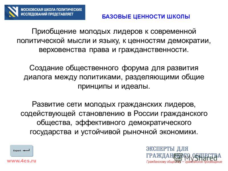 www.4cs.ru Приобщение молодых лидеров к современной политической мысли и языку, к ценностям демократии, верховенства права и гражданственности. Создание общественного форума для развития диалога между политиками, разделяющими общие принципы и идеалы.