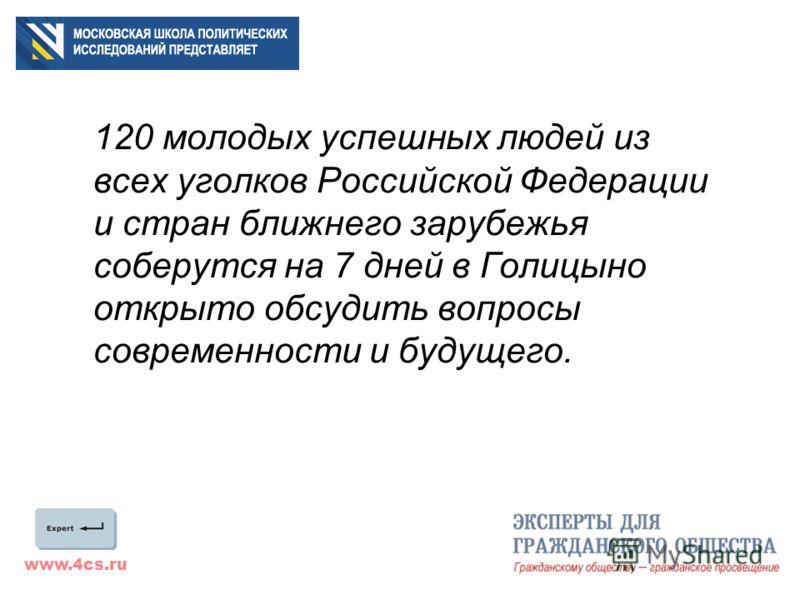 www.4cs.ru 120 молодых успешных людей из всех уголков Российской Федерации и стран ближнего зарубежья соберутся на 7 дней в Голицыно открыто обсудить вопросы современности и будущего.