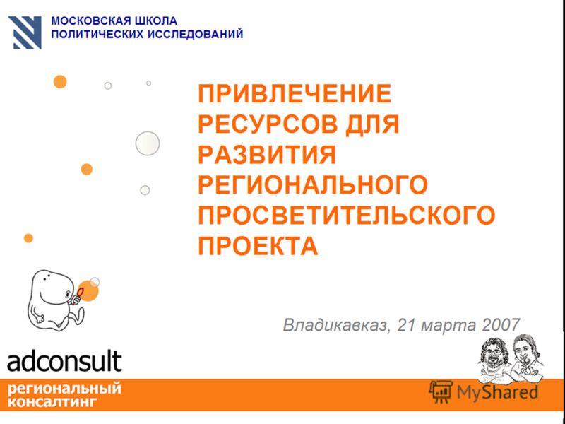 www.4cs.ru Проект «Региональная просветительская инициатива»
