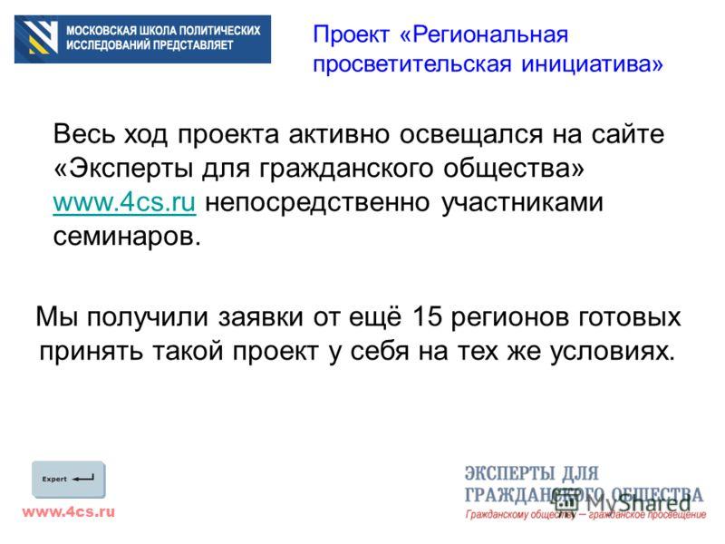 www.4cs.ru Проект «Региональная просветительская инициатива» Мы получили заявки от ещё 15 регионов готовых принять такой проект у себя на тех же условиях. Весь ход проекта активно освещался на сайте «Эксперты для гражданского общества» www.4cs.ru неп