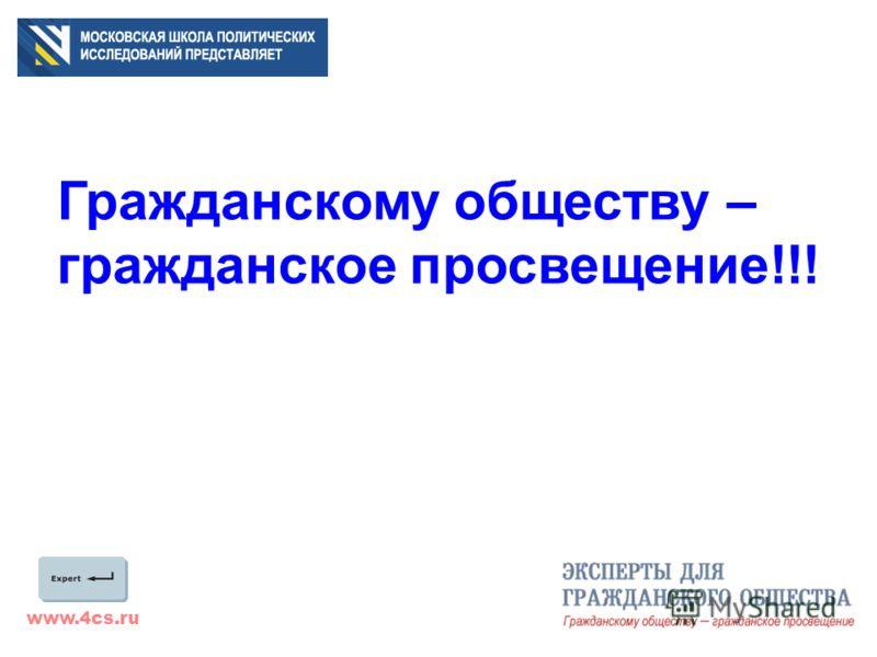 www.4cs.ru Гражданскому обществу – гражданское просвещение!!!
