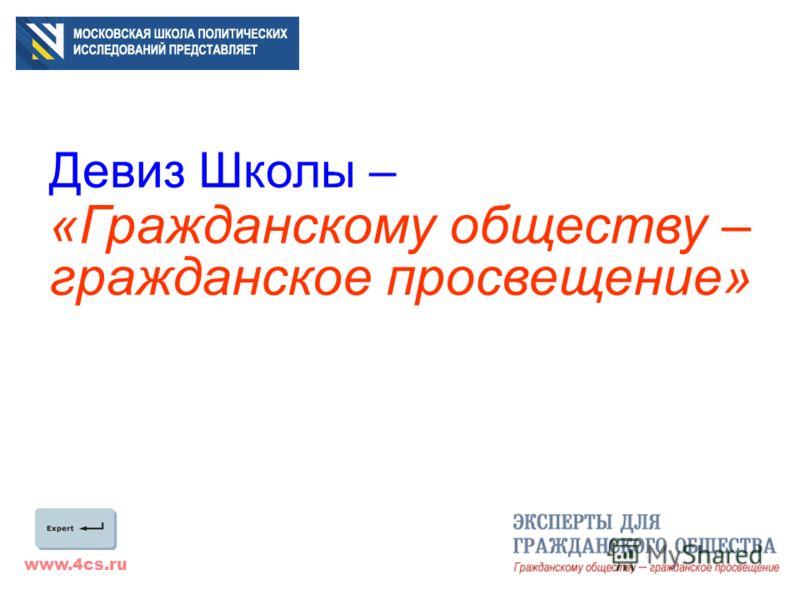 www.4cs.ru Девиз Школы – «Гражданскому обществу – гражданское просвещение»