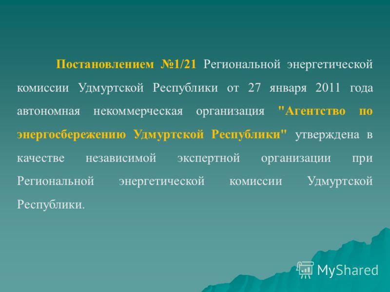 Постановлением 1/21 Региональной энергетической комиссии Удмуртской Республики от 27 января 2011 года автономная некоммерческая организация