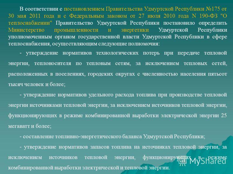 В соответствии с постановлением Правительства Удмуртской Республики 175 от 30 мая 2011 года и с Федеральным законом от 27 июля 2010 года N 190-ФЗ
