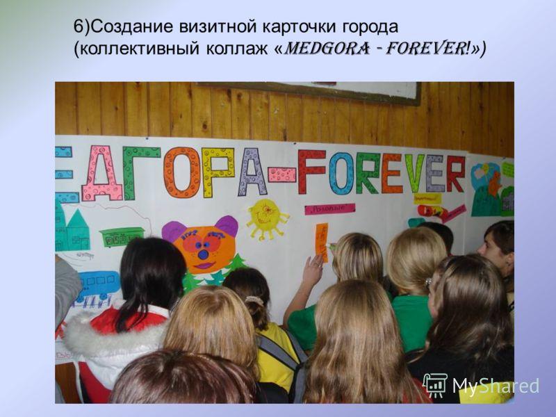 6)Создание визитной карточки города (коллективный коллаж « Medgora - forever !»)