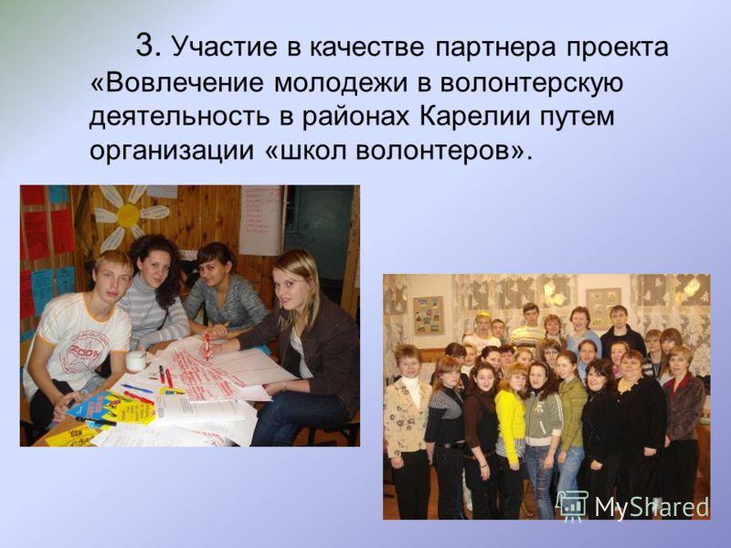 3. Участие в качестве партнера проекта «Вовлечение молодежи в волонтерскую деятельность в районах Карелии путем организации «школ волонтеров».