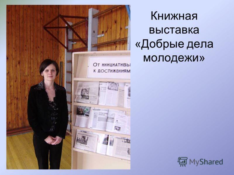 Книжная выставка «Добрые дела молодежи»