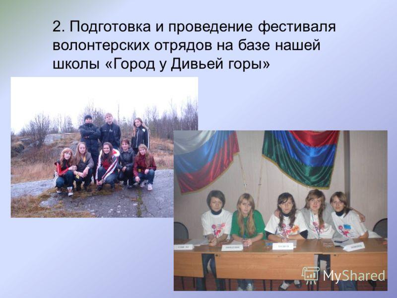 2. Подготовка и проведение фестиваля волонтерских отрядов на базе нашей школы «Город у Дивьей горы»