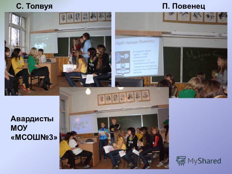 С. ТолвуяП. Повенец Авардисты МОУ «МСОШ3»