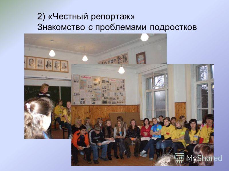 знакомство подростков 8 15