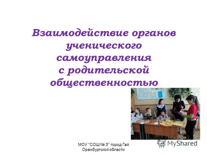Взаимодействие органов ученического самоуправления с родительской общественностью МОУ СОШ 3 город Гай Оренбургской области