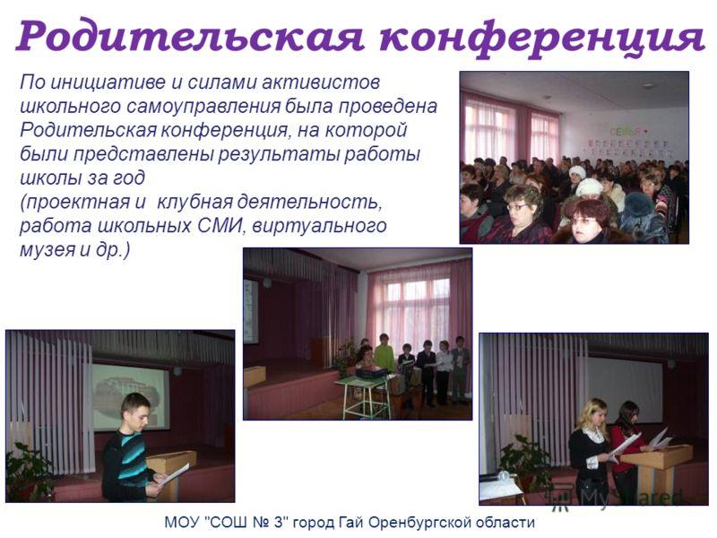 Родительская конференция МОУ