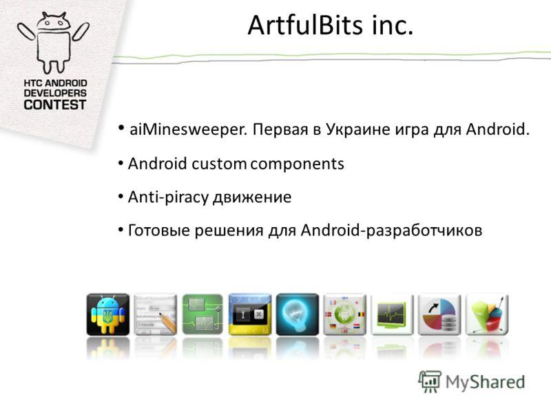 ArtfulBits inc. aiMinesweeper. Первая в Украине игра для Android. Android custom components Anti-piracy движение Готовые решения для Android-разработчиков