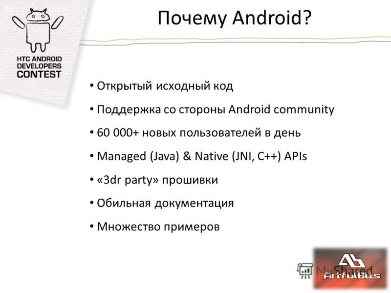 Почему Android? Открытый исходный код Поддержка со стороны Android community 60 000+ новых пользователей в день Managed (Java) & Native (JNI, C++) APIs «3dr party» прошивки Обильная документация Множество примеров