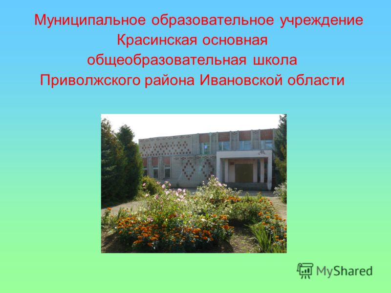 Муниципальное образовательное учреждение Красинская основная общеобразовательная школа Приволжского района Ивановской области