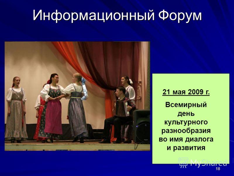 18 Информационный Форум 21 мая 2009 г. Всемирный день культурного разнообразия во имя диалога и развития