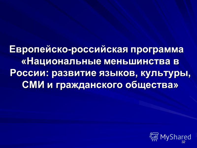 32 Европейско-российская программа «Национальные меньшинства в России: развитие языков, культуры, СМИ и гражданского общества»