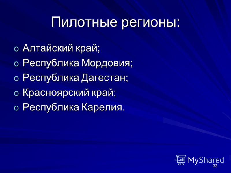 33 Пилотные регионы: o Алтайский край; o Республика Мордовия; o Республика Дагестан; o Красноярский край; o Республика Карелия.