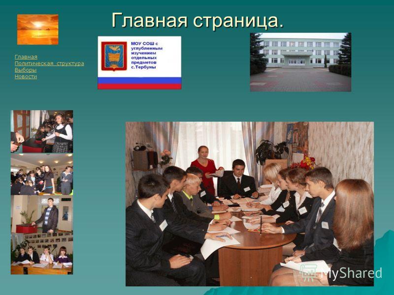Главная Политическая структура Выборы Новости