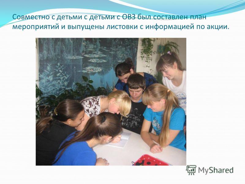 Совместно с детьми с детьми с ОВЗ был составлен план мероприятий и выпущены листовки с информацией по акции.