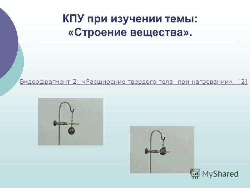 КПУ при изучении темы: «Строение вещества». Видеофрагмент 2: «Расширение твердого тела при нагревании». [2]