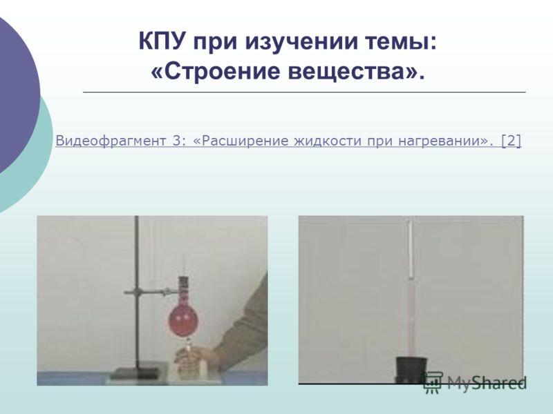 КПУ при изучении темы: «Строение вещества». Видеофрагмент 3: «Расширение жидкости при нагревании». [2]