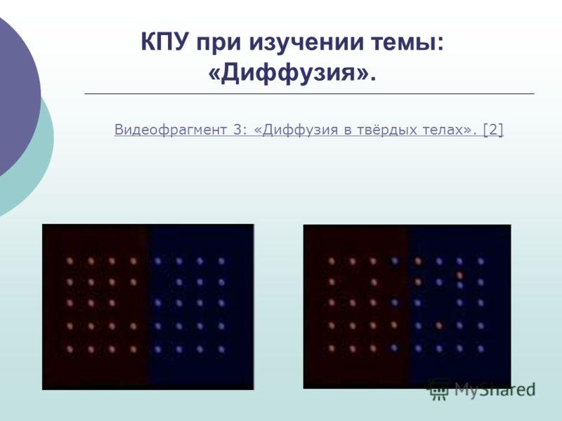 КПУ при изучении темы: «Диффузия». Видеофрагмент 3: «Диффузия в твёрдых телах». [2]