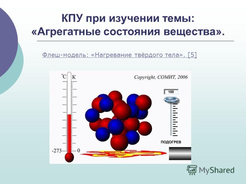 Флеш-модель: «Нагревание твёрдого тела». [5]