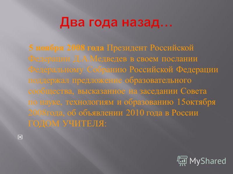 5 ноября 2008 года Президент Российской Федерации Д. А. Медведев в своем послании Федеральному Собранию Российской Федерации поддержал предложение образовательного сообщества, высказанное на заседании Совета по науке, технологиям и образованию 15 окт