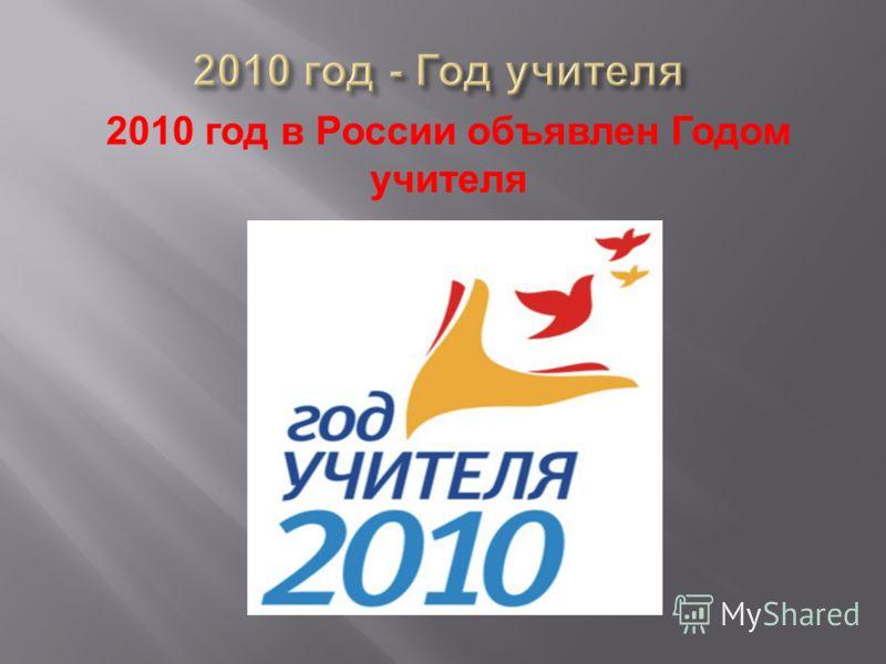 2010 год в России объявлен Годом учителя