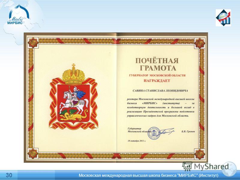 Московская международная высшая школа бизнеса МИРБИС (Институт) 30