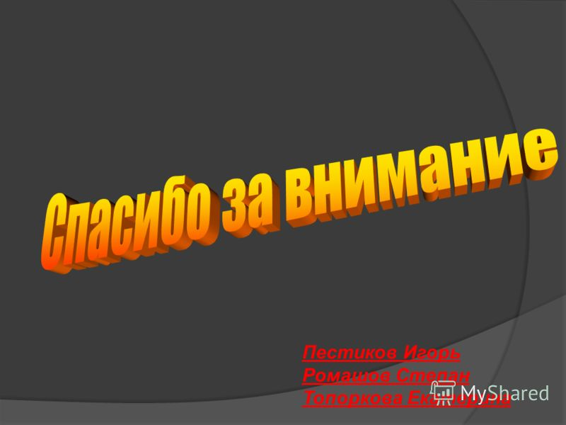 Пестиков Игорь Ромашов Степан Топоркова Екатерина