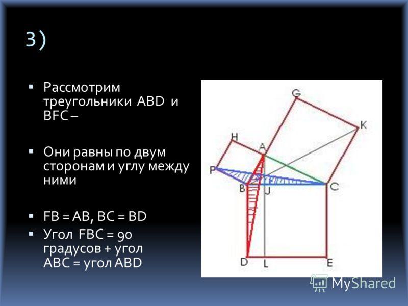 3) Рассмотрим треугольники ABD и BFC – Они равны по двум сторонам и углу между ними FB = AB, BC = BD Угол FBC = 90 градусов + угол ABC = угол ABD