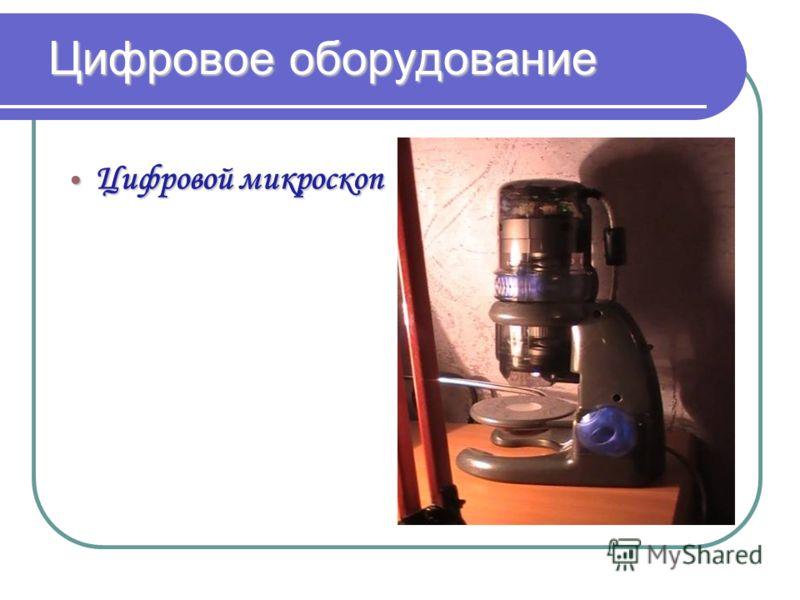 Цифровое оборудование Цифровой микроскоп Цифровой микроскоп