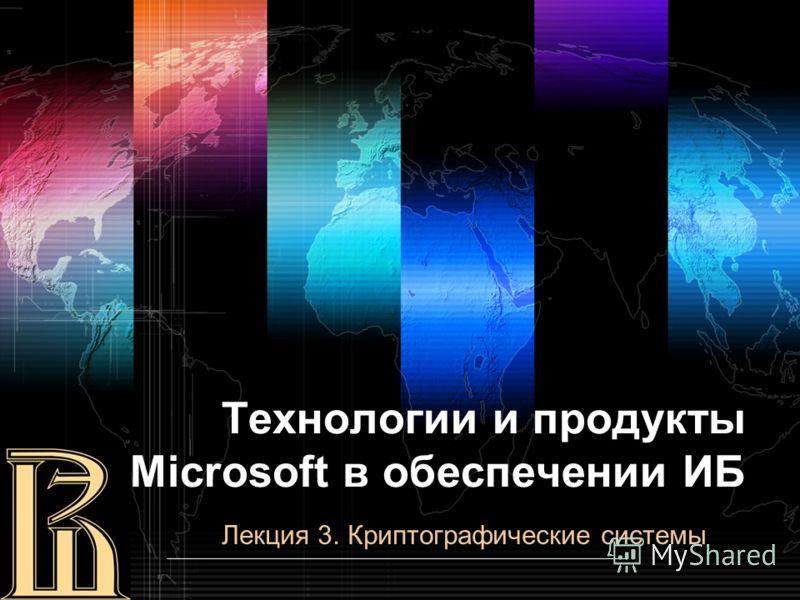 Технологии и продукты Microsoft в обеспечении ИБ Лекция 3. Криптографические системы