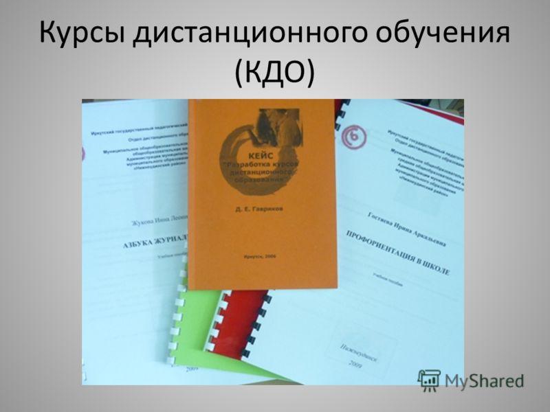 Курсы дистанционного обучения (КДО)