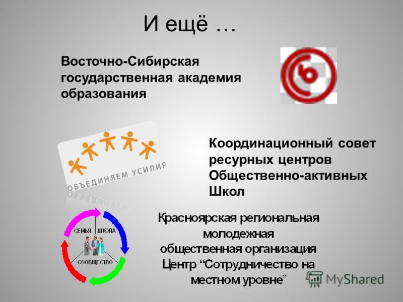 И ещё … Координационный совет ресурных центров Общественно-активных Школ Восточно-Сибирская государственная академия образования