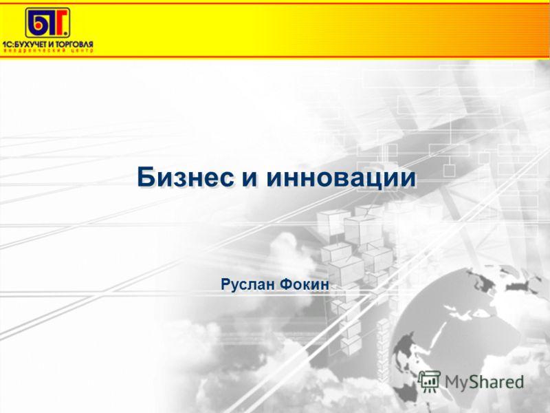 Бизнес и инновации Руслан Фокин