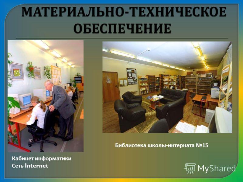 Кабинет информатики Сеть Internet Библиотека школы-интерната 15