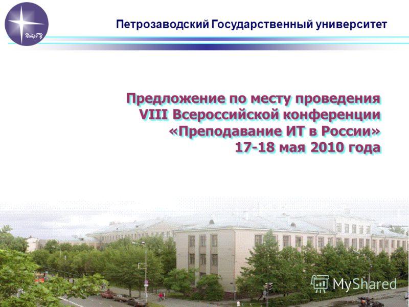 Предложение по месту проведения VIII Всероссийской конференции «Преподавание ИТ в России» 17-18 мая 2010 года Петрозаводский Государственный университет