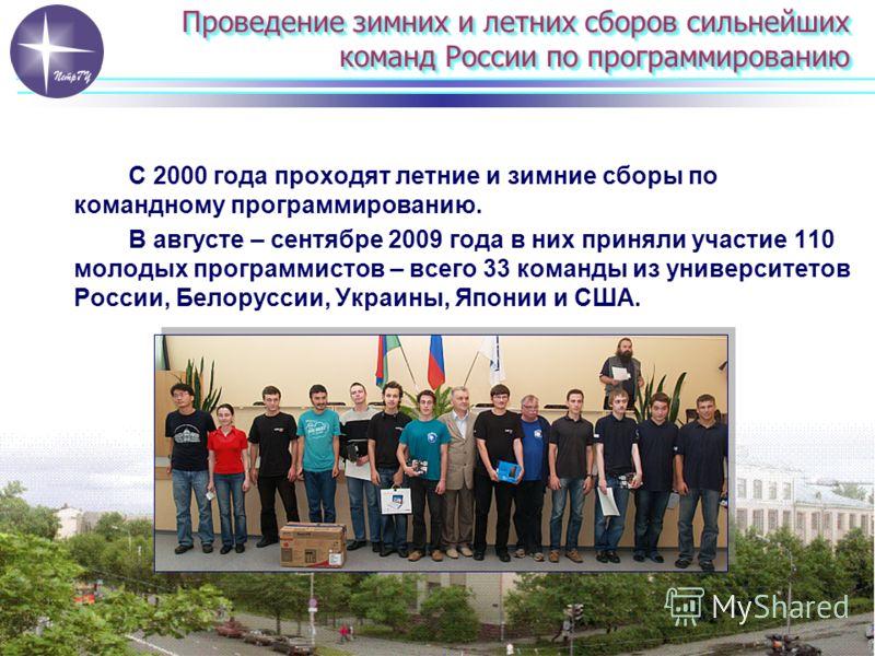 Проведение зимних и летних сборов сильнейших команд России по программированию С 2000 года проходят летние и зимние сборы по командному программированию. В августе – сентябре 2009 года в них приняли участие 110 молодых программистов – всего 33 команд