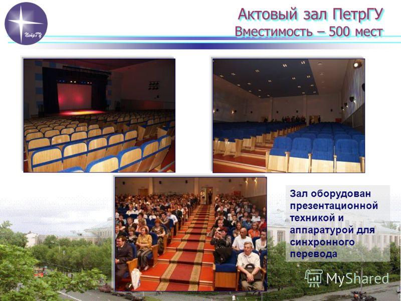 Актовый зал ПетрГУ Вместимость – 500 мест Зал оборудован презентационной техникой и аппаратурой для синхронного перевода