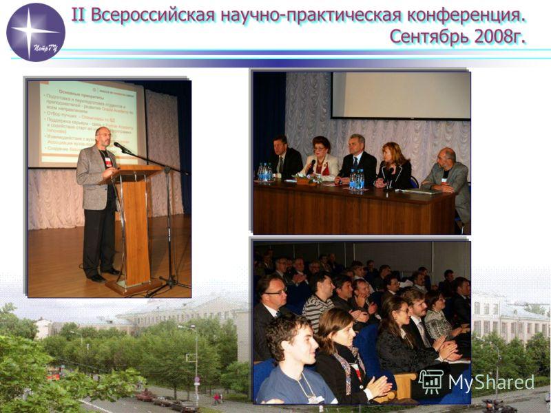 II Всероссийская научно-практическая конференция. Сентябрь 2008г.