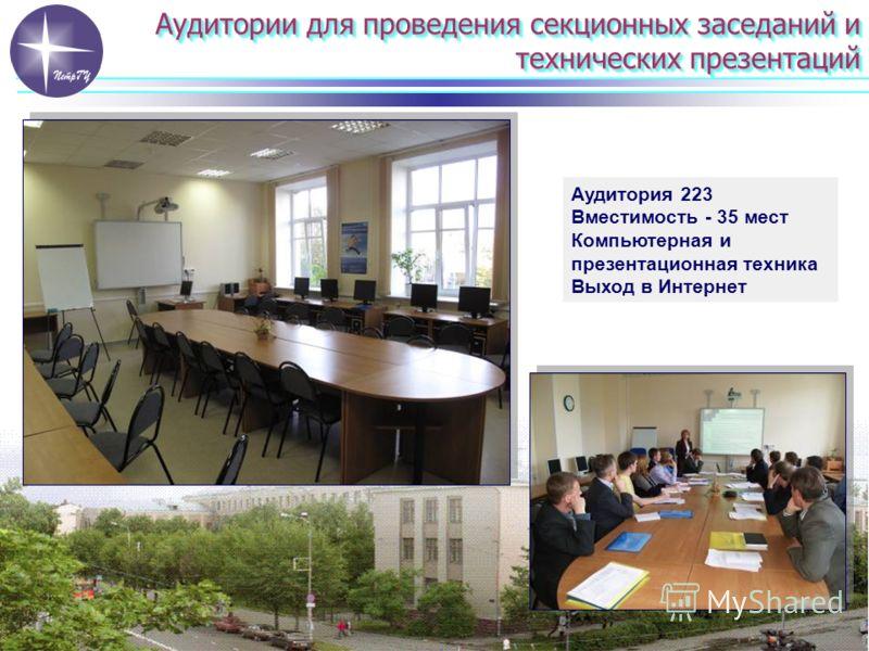 Аудитории для проведения секционных заседаний и технических презентаций Аудитория 223 Вместимость - 35 мест Компьютерная и презентационная техника Выход в Интернет