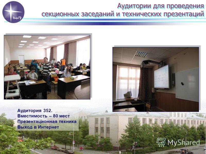 Аудитории для проведения секционных заседаний и технических презентаций Аудитория 352. Вместимость – 80 мест Презентационная техника Выход в Интернет