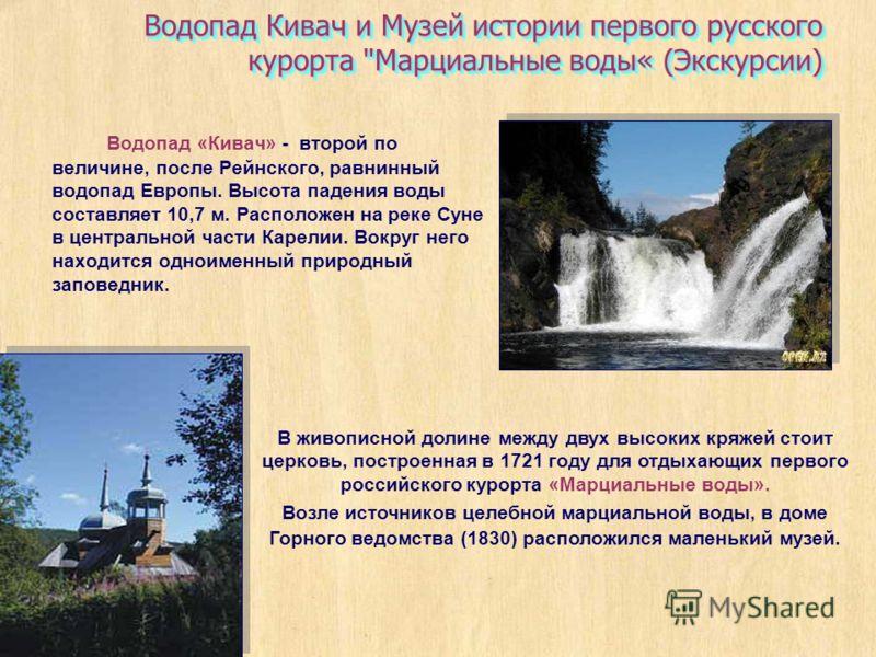 В живописной долине между двух высоких кряжей стоит церковь, построенная в 1721 году для отдыхающих первого российского курорта «Марциальные воды». Возле источников целебной марциальной воды, в доме Горного ведомства (1830) расположился маленький муз